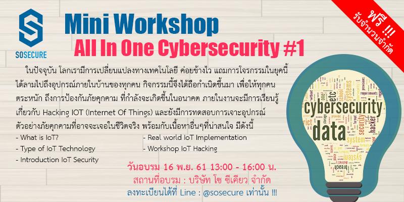 ทดสอบ เจาะระบบ อบรมด้าน Cybersecurity